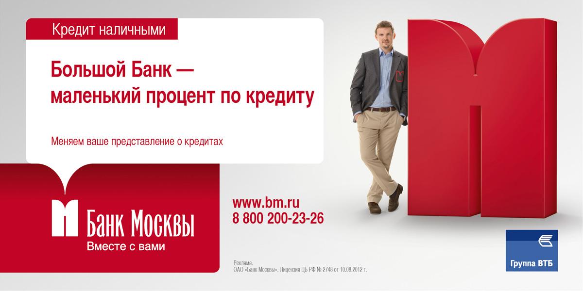 Кредит наличными банк москвы