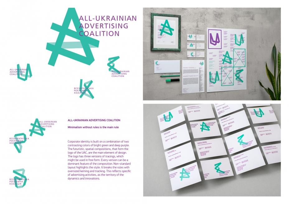 """Фирменный стиль """"Всеукраинская рекламная коалиция"""", рекламодатель: Всеукраинская рекламная коалиция, агентство: Saatchi & Saatchi Ukraine"""