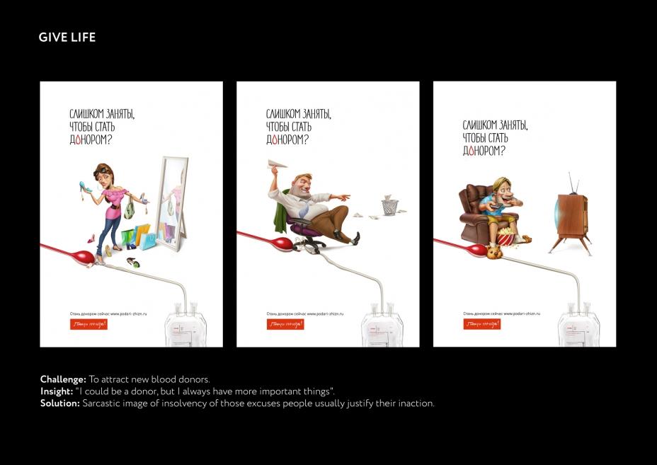 """Печатная реклама """"Подари жизнь"""", рекламодатель: Фонд донорства """"Подари жизнь"""", агентство: DDVB"""