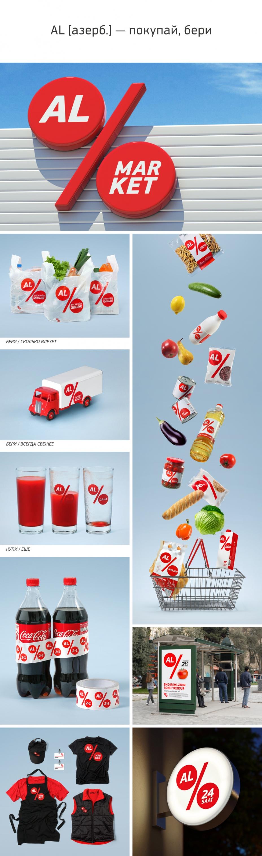 """Фирменный стиль """"Al Market"""", бренд: Al Market, агентство: Tomatdesign"""