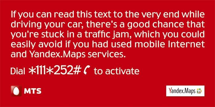 "Наружная реклама ""Traffic Jam"", бренд: МТС, агентство: BBDO Russia Group"