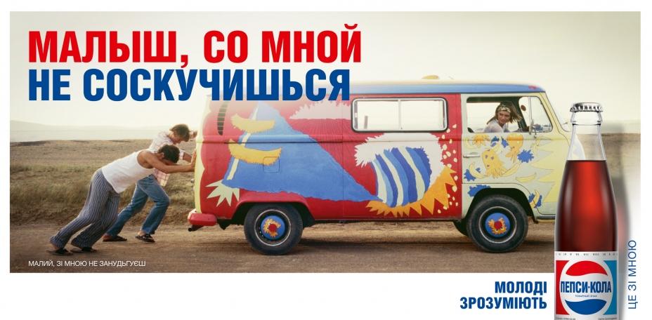 """Наружная реклама """"Автобус"""", бренд: Pepsi, агентство: BBDO Ukraine"""