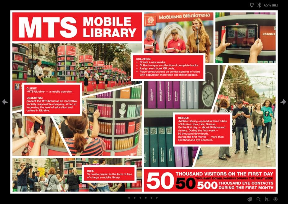 """Интернет-реклама """"Мобильная библиотека МТС"""", рекламодатель: МТС Украина, агентство: Мекс Адвертайзинг"""