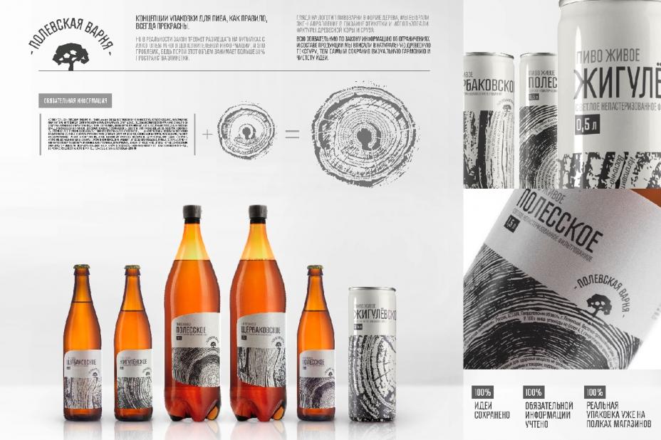 Упаковка, рекламодатель: Полевская варня, агентство: Red Pepper