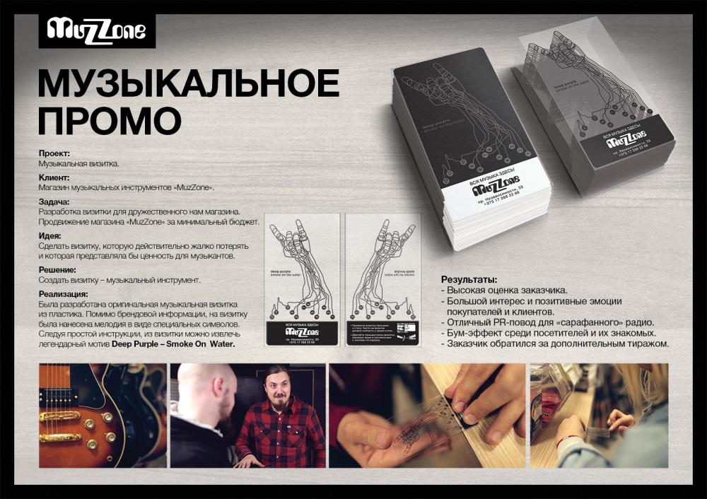 "Реклама ""Музыкальное промо"", бренд: MuzZone, агентство: TDI Group Russia"